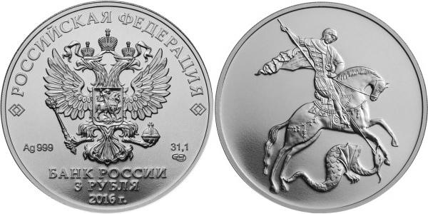 """3 рубля """"Георгий Победоносец"""" 2016 год"""