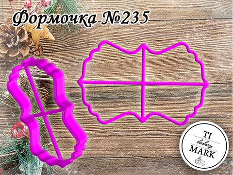 Вырубка №235 - Рамочка