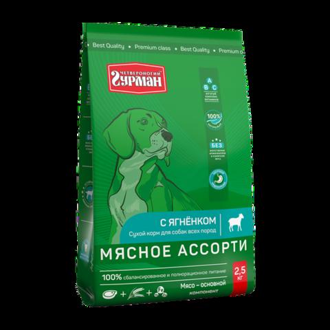 Четвероногий Гурман Мясное ассорти Сухой корм для собак с ягненком