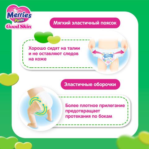 Трусики Merries Good Skin,  12-19 кг (XL)
