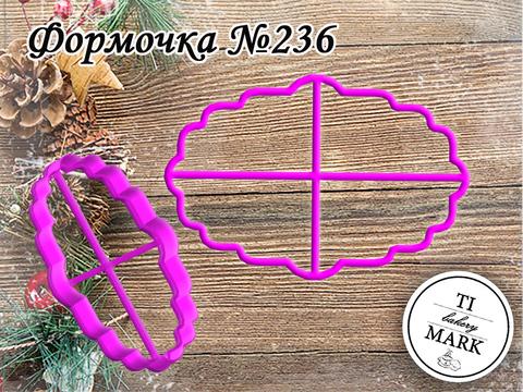Вырубка №236 - Рамочка