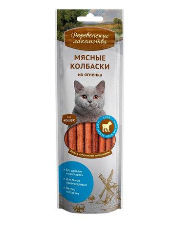 Деревенские лакомства для кошек мясные колбаски из ягненка 45 г