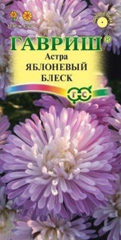 Астра Яблоневый блеск 0,3 г