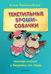 Текстильные броши-собачки: мастер-класс и выкройки от Nkale