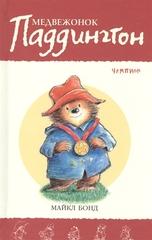 Медвежонок Паддингтон - чемпион   Бонд М.