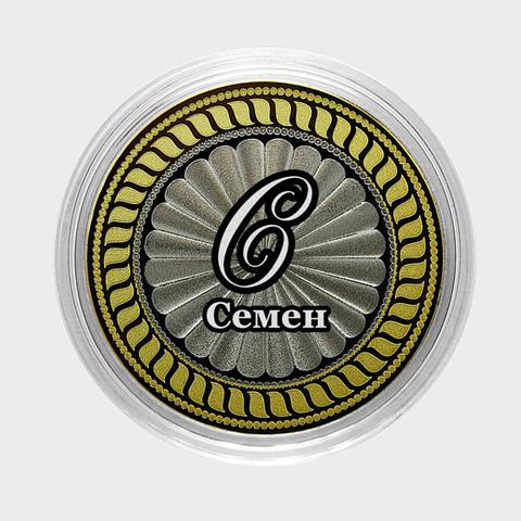 Семён. Гравированная монета 10 рублей