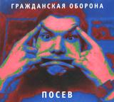 Гражданская Оборона / Посев (CD)
