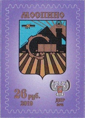 Почта ДНР ( 2019 06.24.) стандарт Герб Моспино II