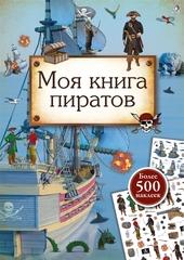 Моя книга пиратов