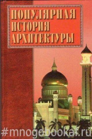 Популярная история архитектуры