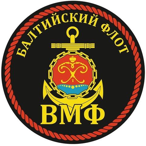 Купить наклейку ВМФ на авто Балтийский флот