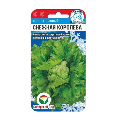 Снежная королева 0.5гр салат (Сиб Сад)