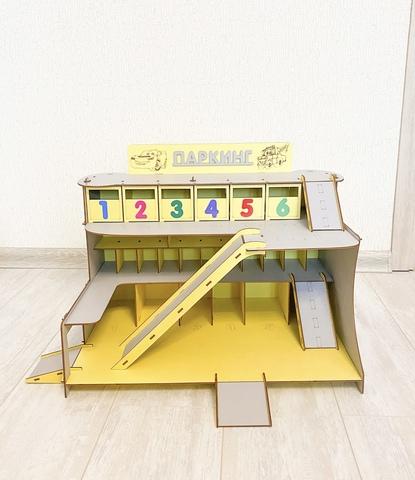 Маленькая именная парковка жёлто-серая