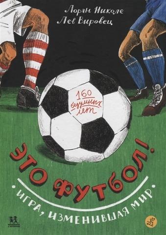 Это футбол! Игра, изменившая мир