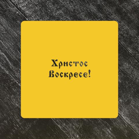 Трафарет Пасхальный №19 Христос Воскресе