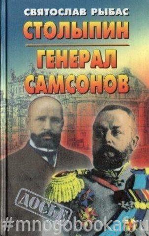 Столыпин. Генерал Самсонов