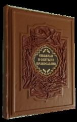 Символы и святыни православия