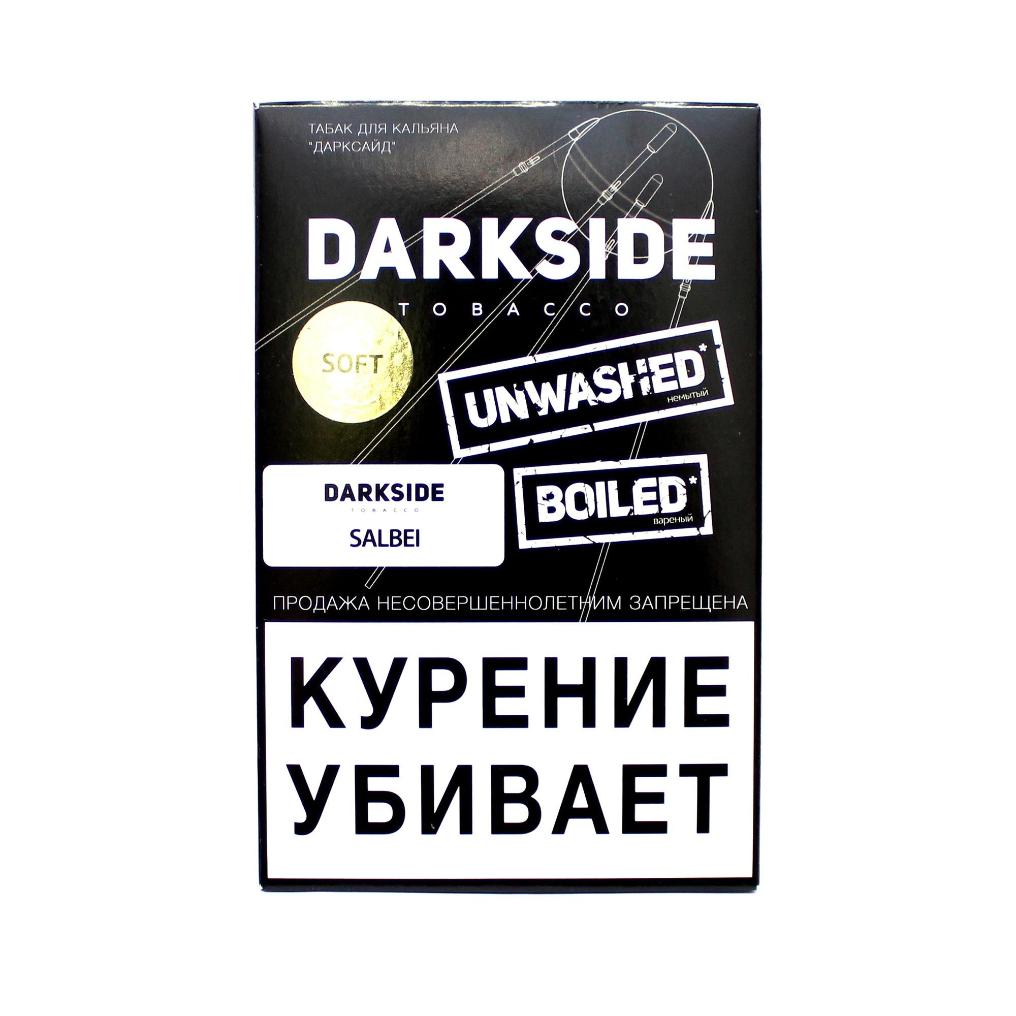 Табак для кальяна Dark Side Soft 100 гр.Salbei