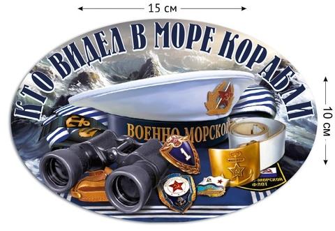 Купить наклейку ВМФ Кто видел в море корабли - Магазин тельняшек.ру 8-800-700-93-18