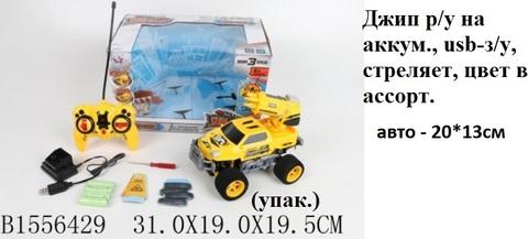 Машина р/у В1556429 джип на аккум. (СБ)