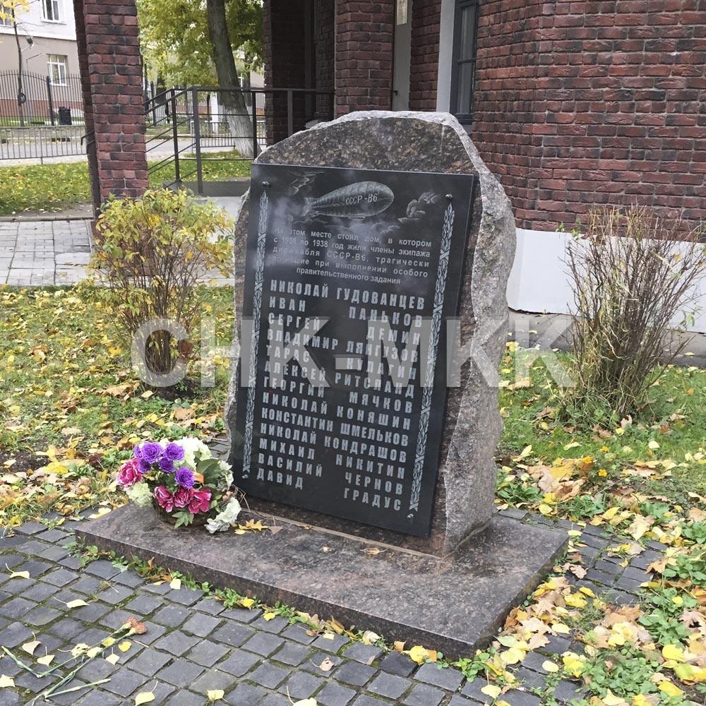 Мемориал членам дирижабля СССР-В6