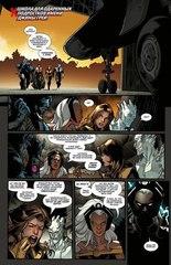 Новые Люди Икс. Том 1. Первые Люди Икс (Б/У)
