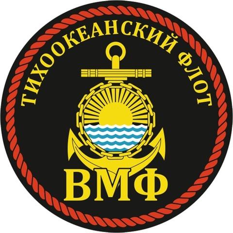 Купить наклейку ВМФ Тихоокенский флот на машину