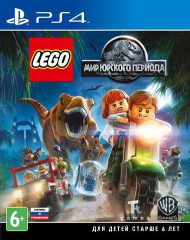 LEGO Мир Юрского Периода (PS4, русские субтитры)