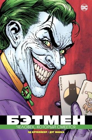 Бэтмен. Человек, который смеется (мягкая обложка)