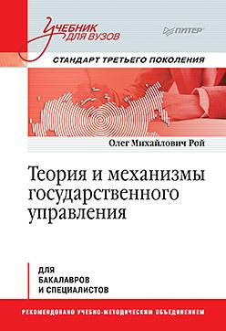 Теория и механизмы государственного управления. Учебник для вузов