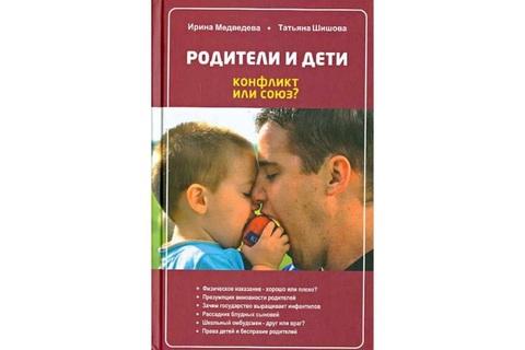 Ирина Медведева, Татьяна ШишоваРодители и дети. Конфликт или союз?