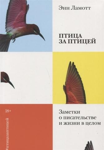 Птица за птицей. Заметки о писательстве и жизни в целом | Ламотт Энн