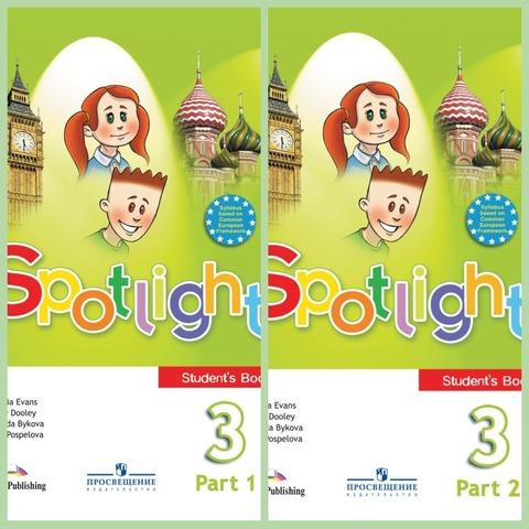 Комплект из двух частей Spotlight 3 кл. Student's book. Английский в фокусе. Учебник. Часть 1 + Часть 2 . Н.И. Быкова, Д. Дули, М.Д. Поспелова.