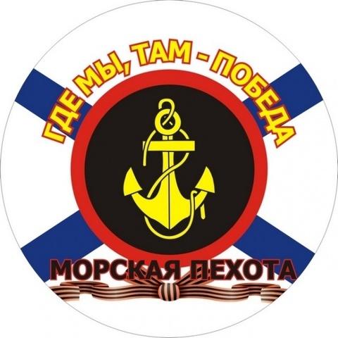Купить круглую наклейку Морская пехота