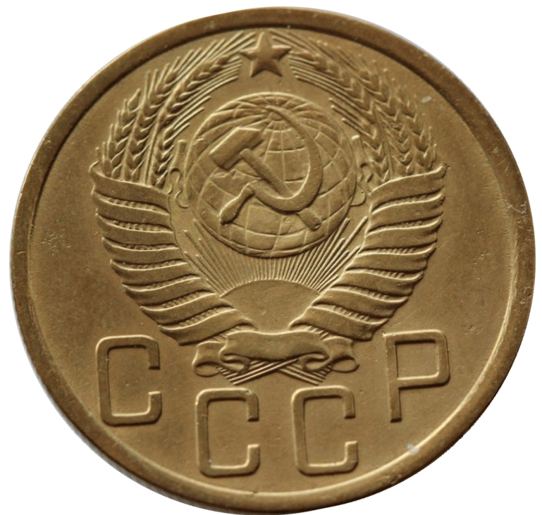 5 копеек 1950 год