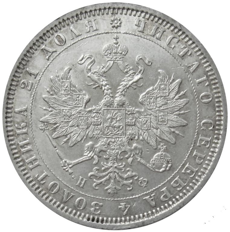 1 рубль 1878 год. СПБ-НФ. Серебро. XF