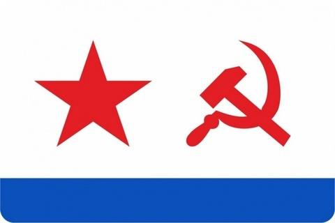 Купить наклейку флаг ВМФ СССР - Магазин тельняшек.ру 8-800-700-93-18Наклейка