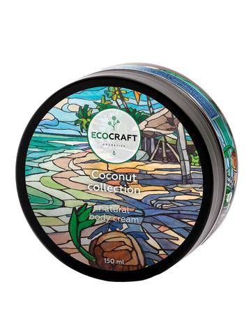 ECOCRAFT Крем для тела Coconut collection Кокосовая коллекция (150 мл)