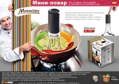 Мини-повар