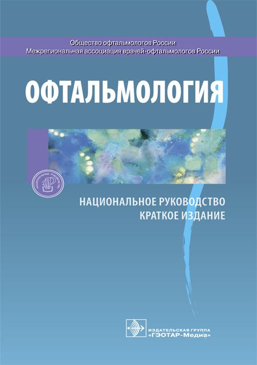 Книги по офтальмологии Офтальмология. Национальное руководство. Краткое издание 0fdf948c7cc3469d9697cd53f9bd80b6.jpeg