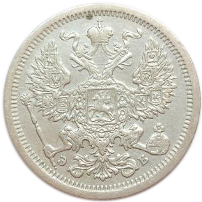 20 копеек. Николай II. СПБ-ЭБ. 1907 год. XF-