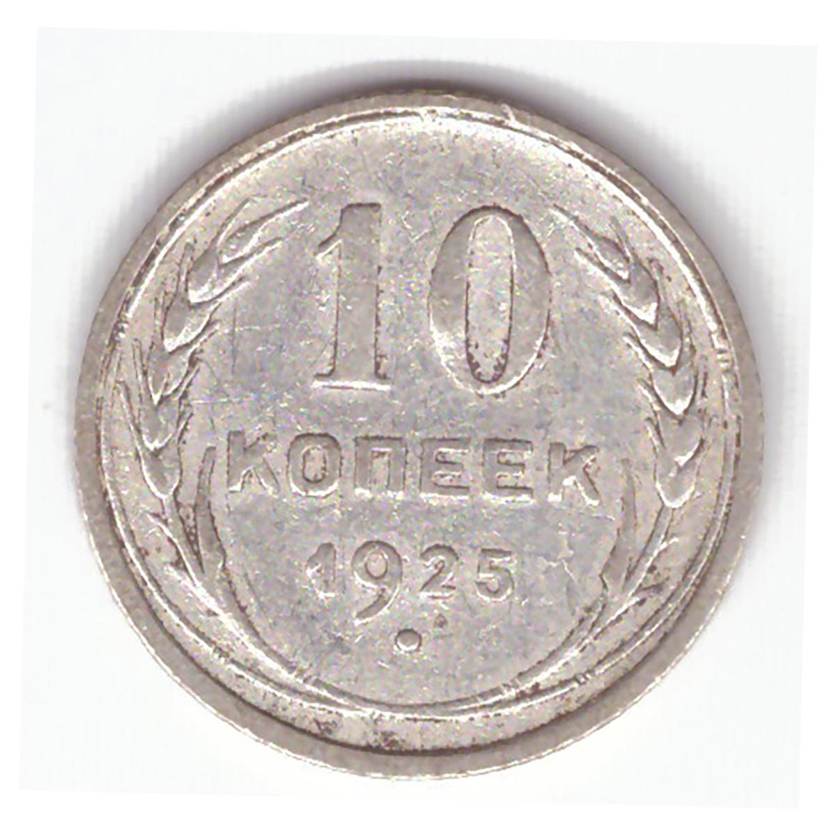 10 копеек 1925 VF-