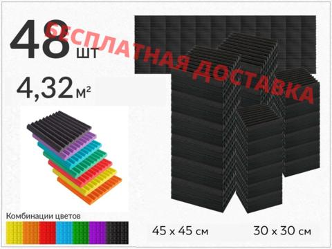Набор акустического поролона ECHOTON Klin 15 (48 шт.)