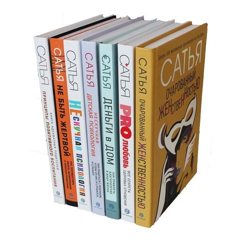 Комплект из семи книг. Сатья.