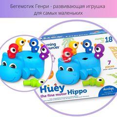Игрушки для малышей Бегемотик Генри