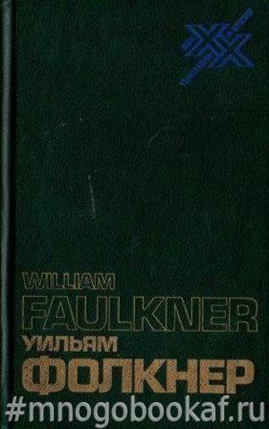 Фолкнер Уильям. Статьи, речи, интервью, письма