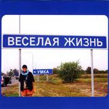 Умка / Весёлая Жизнь (CD)