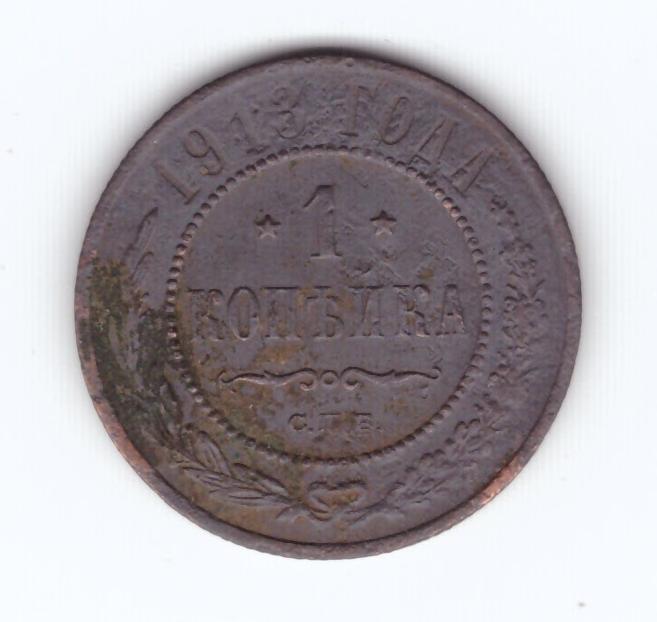 1 копейка 1913 года F №3