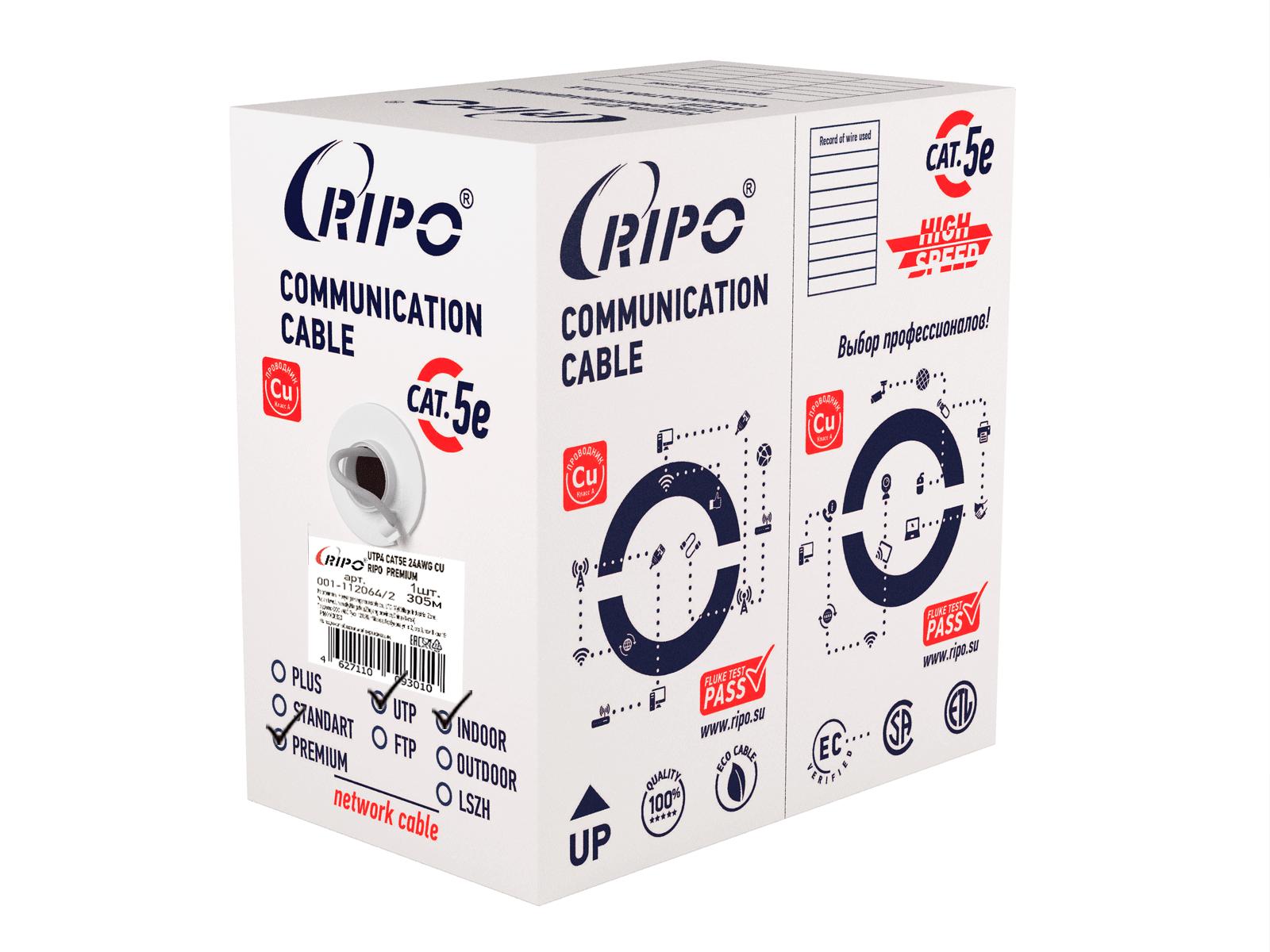 Витая пара UTP 4 CAT5E 24AWG Cu Ripo Premium,305м., Fluke test (КСВПВ -5е 4*2*0,51)