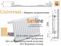Радиатор Prado Universal Тип 10x300x800 Нижняя подводка